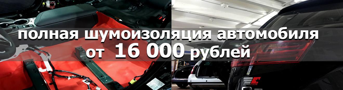 шумоизоляция авто в москве